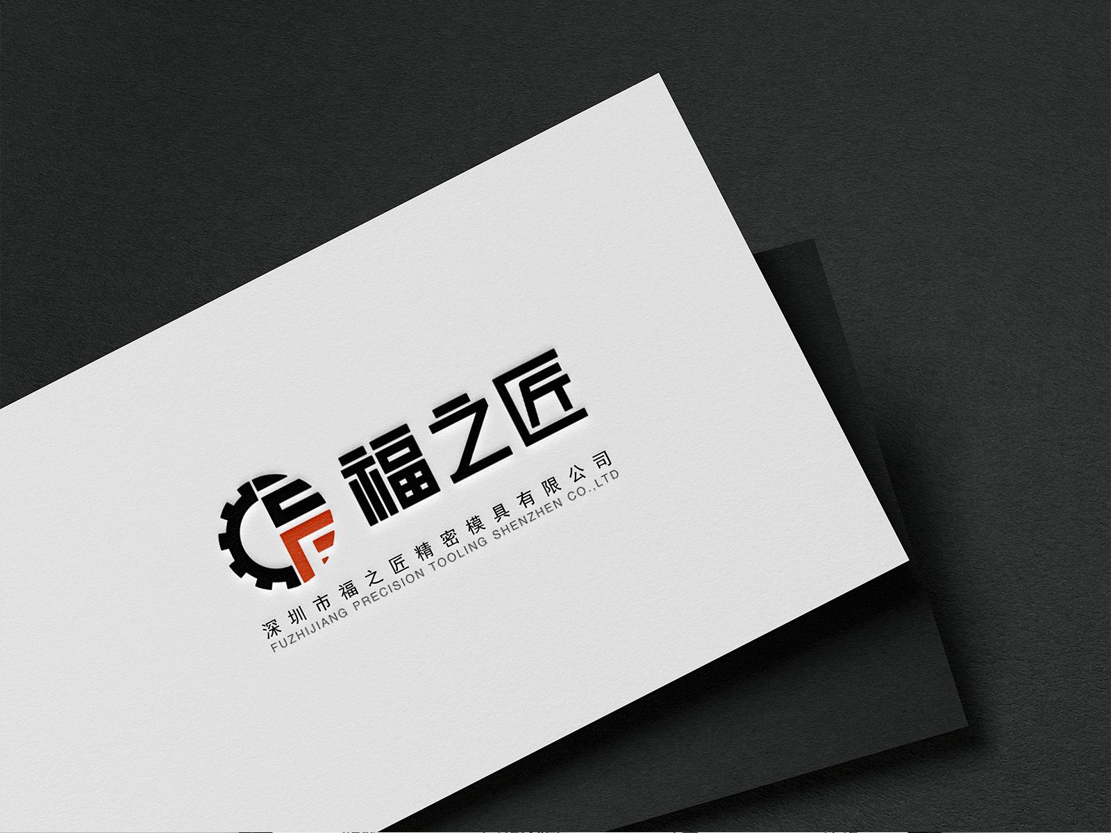福之匠(jiang)VI設計