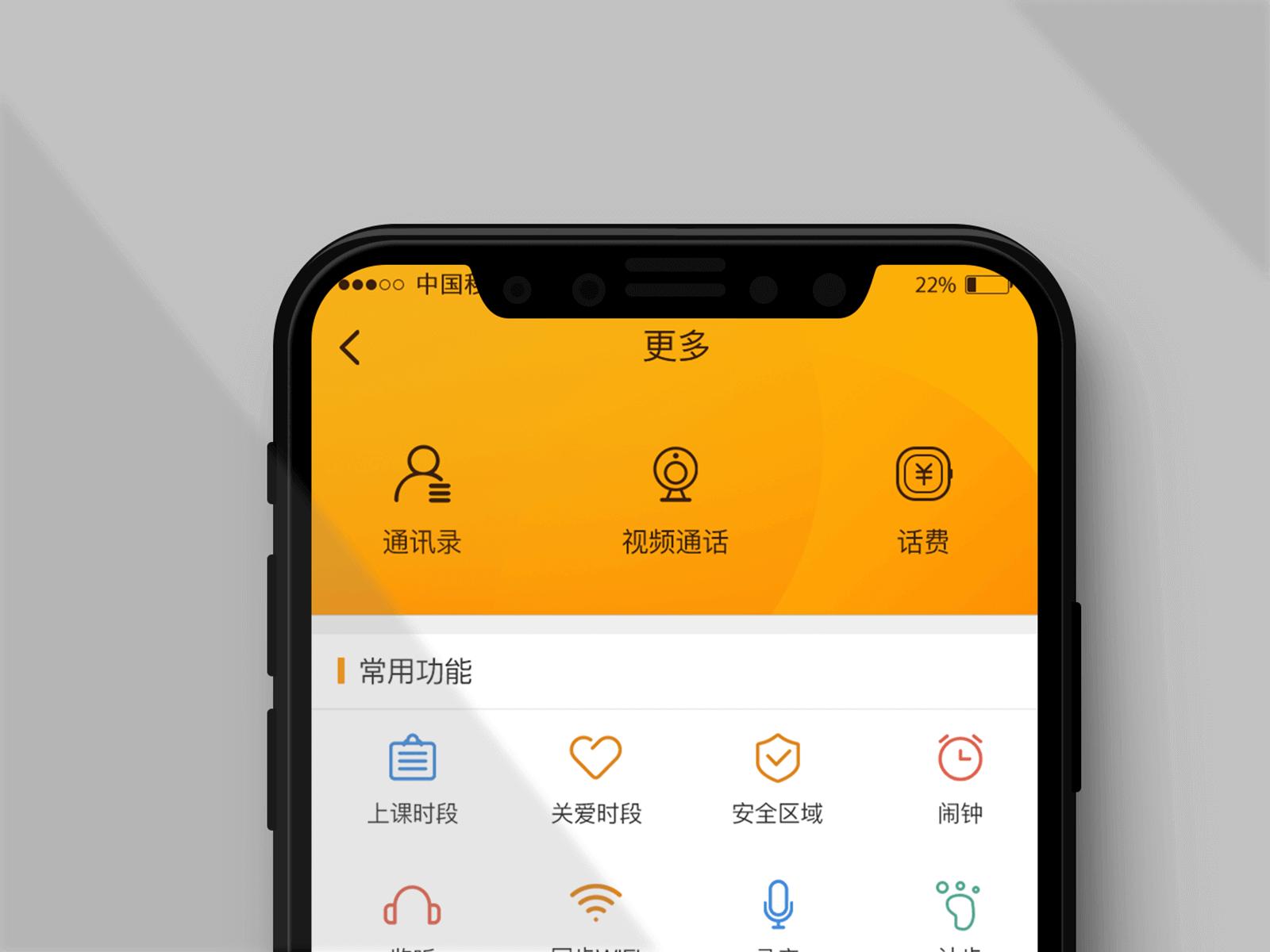 海(hai)爾-中(zhong)國移動兒童智能(neng)手(shou)表app