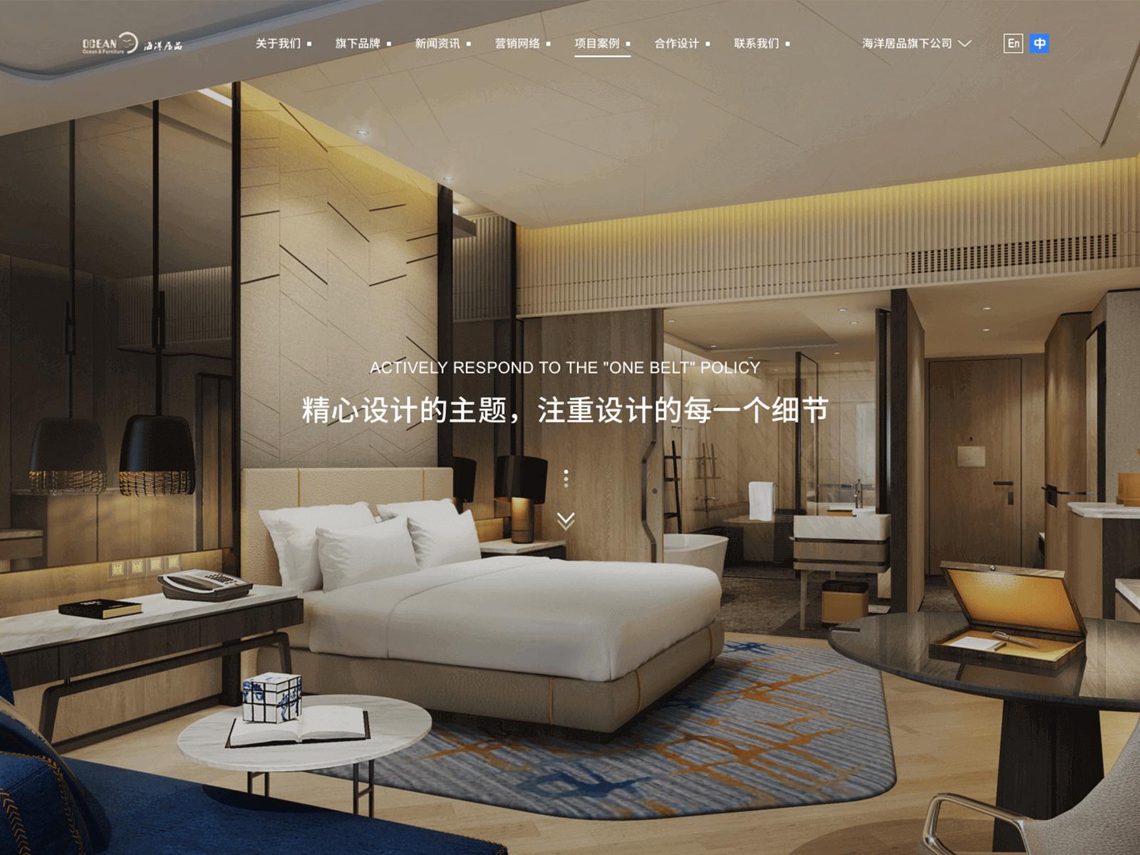 海(hai)洋居品網站設計